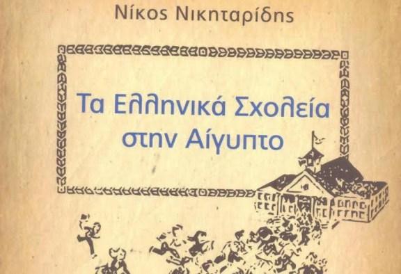 Τα Ελληνικά Σχολεία στην Αίγυπτο
