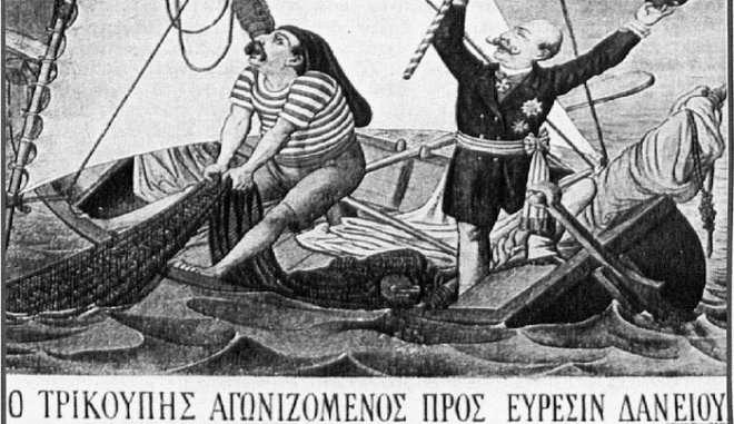 Σαν σήμερα: Η Ελλάδα κηρύσσει πτώχευση – Ο Χαρίλαος Τρικούπης δηλώνει στη Βουλή: «Δυστυχώς επτωχεύσαμεν»