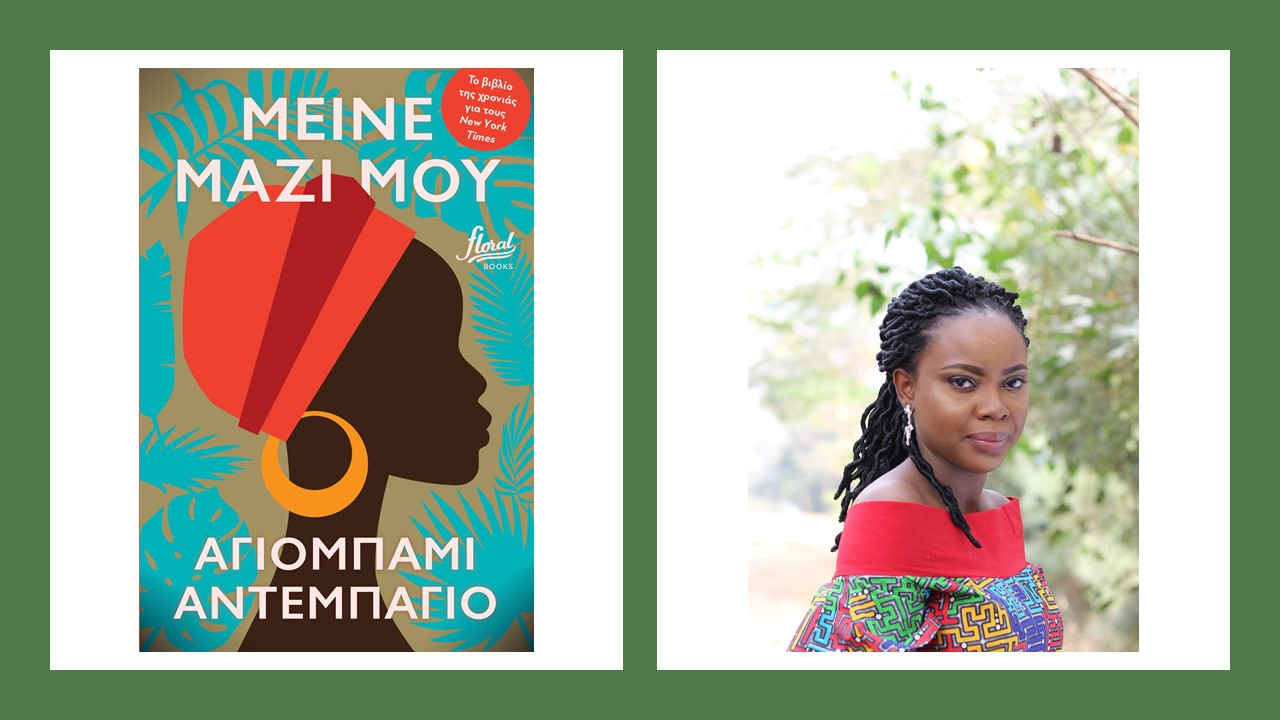 «Μείνε μαζί μου», ένα βιβλίο που αγγίζει το ευαίσθητο θέμα της υπογονιμότητας στον αφρικανικό πολιτισμό
