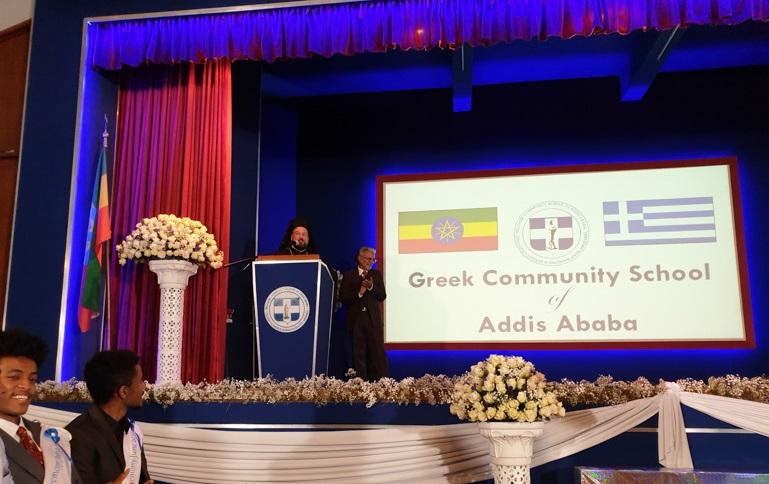 Τελετές αποφοίτησης των Σχολείων της Ελληνικής Κοινότητος Αντίς Αμπέμπα