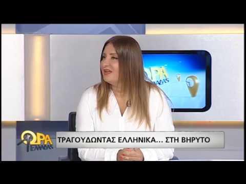 Ελληνικά τραγούδια στο Λίβανο!