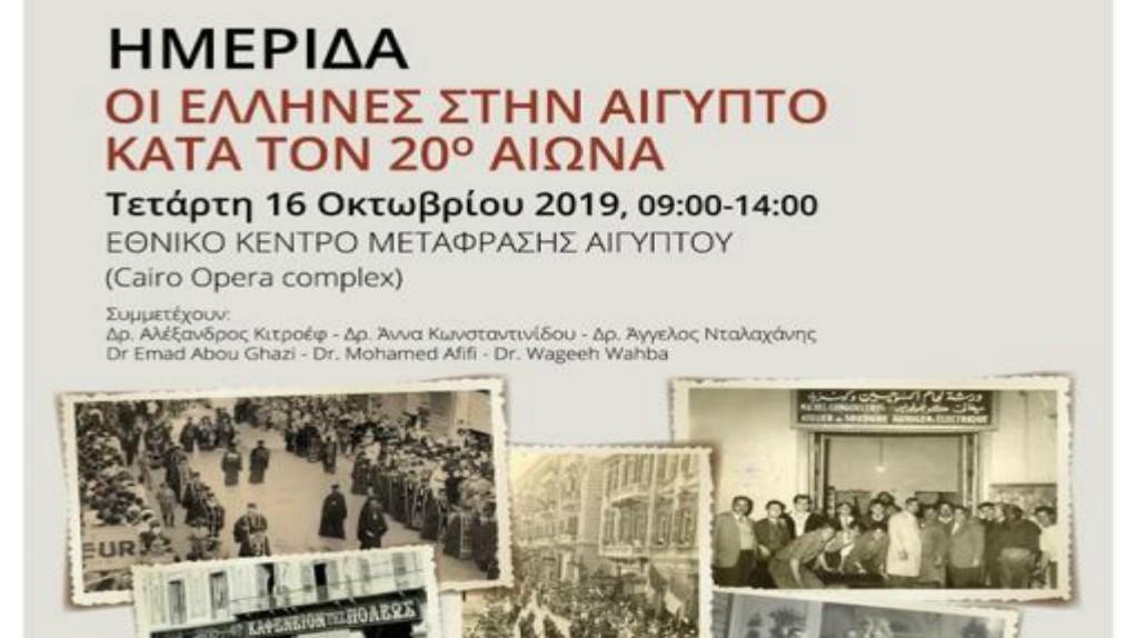 Ημερίδα για τους «Έλληνες στην Αίγυπτο τον 20o αιώνα», πραγματοποιεί το Ελληνικό Πολιτιστικό Κέντρο Καΐρου