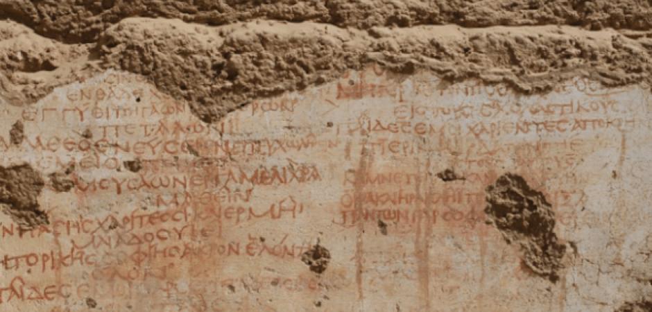 Αρχαιολόγοι ανακάλυψαν ελληνικό σχολείο 1700 ετών στην Αίγυπτο
