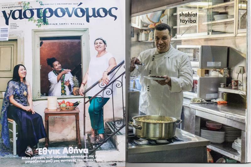 Αφιέρωμα του «Γαστρoνόμου» στο έθνικ εστιατόριο του Συνδέσμου Αιγυπτιωτών Ελλήνων