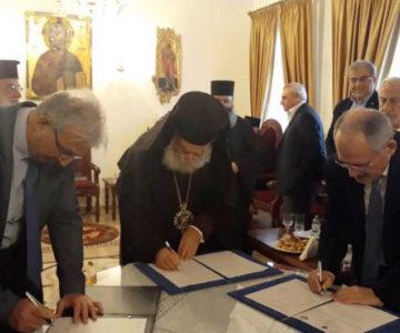Πρωτόκολλο συνεργασίας μεταξύ Τεχνολογικού Πανεπιστημίου Κύπρου και Πατριαρχείου Αλεξανδρείας