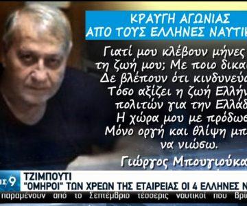 Τζιμπουτί: Κορυφώνεται η αγωνία για τους 4 «ομήρους» Έλληνες ναυτικούς