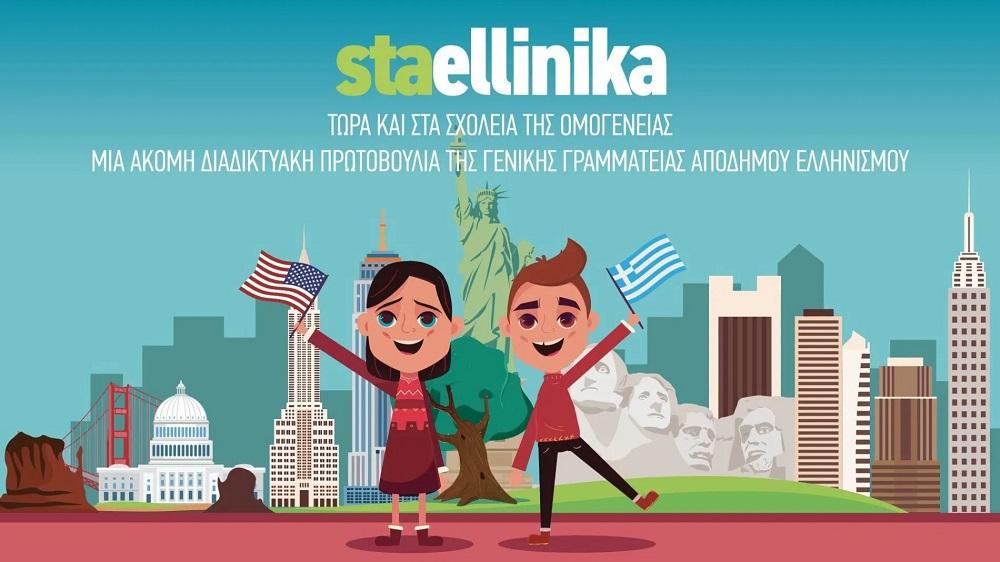 """7,500 παιδιά από 110 κράτη στην μαθησιακή πλατφόρμα """"StaEllinika"""": Οι ομογενείς """"αγκάλιασαν"""" το πρόγραμμα"""